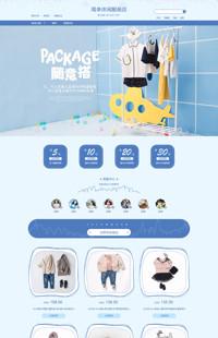 [B1007-1] 真爱一身,快乐满怀-童装、母婴、儿童玩具等行业通用旺铺专业版模板