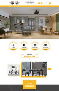 [B1008-1] 不一样的空间,不一样的感觉-室内设计行业通用旺铺专业版模板