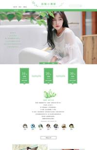 [B1009-1] 小清新,小女人-文艺、田园风格女装行业通用旺铺专业版模板