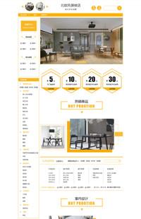 [B1012-1] 基础版:不一样的空间,不一样的感觉-室内设计行业通用旺铺专业版模板