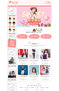 [B1021-1] 基础版:甜美少女-女装、女鞋、女包、化妆美容类等女装行业专用旺铺专业版模板