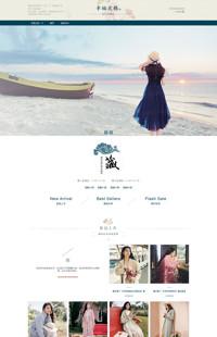 [B1026-3] 幸福甜蜜已成定格-文艺小清新女装行业专用旺铺专业版模板