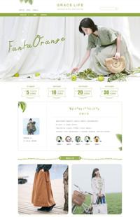 [B1033-1] 优秀源于品质-田园风女装、服装行业通用旺铺专业版模板