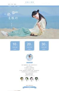 [B1034-1] 清新美丽淑女意-小清新文艺女装、服装行业通用旺铺专业版模板