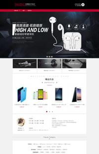[B1042-1] 数码世界,炫酷生活-手机、数码类等数码行业专用旺铺专业版模板