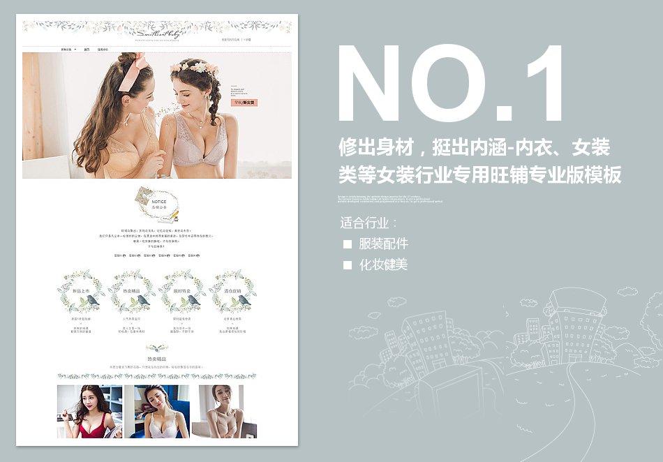 [B1045-1] 修出身材,挺出内涵-内衣、女装类等女装行业专用旺铺专业版模板