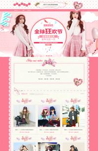 [B1055-1] 甜美少女-女装、女鞋、女包、化妆美容类等女装行业专用旺铺专业版模板