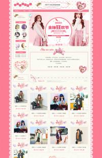 [B1057-1] 基础版:甜美少女-女装、女鞋、女包、化妆美容类等女装行业专用旺铺专业版模板