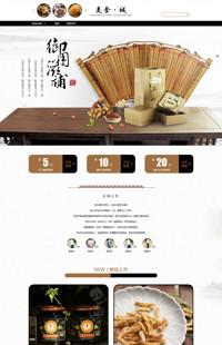 [B1060-3] 美食城-复古时尚混搭风格,食品行业通用旺铺专业版模板