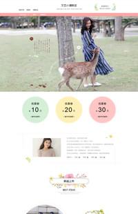 [B1067-1] 清新美丽淑女意-服装行业通用旺铺专业版模板