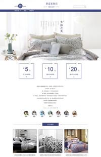[B1068-1] 舒适健康,智慧爱家-服装,家居行业通用旺铺专业版模板