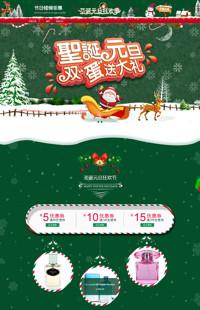 [B1074-1] 启福迎祥 带福回家-圣诞节、元旦全行业通用专用旺铺专业版模板