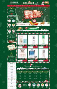 [B1076-1] 基础版:启福迎祥 带福回家-圣诞节、元旦全行业通用专用旺铺专业版模板