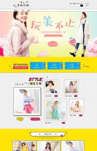 [B1077-1] 百变姿彩-女装、女鞋、女包类等女装行业专用旺铺专业版模板