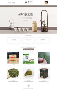 [B1078-2] 品味茶之道-食品、茶叶、字画等行业专用旺铺专业版模板