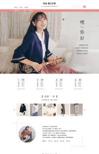 [B1079-1] 爱的暖流,爱的时尚-女装、服装行业通用旺铺专业版模板