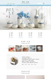 [B1079-3] 爱简约爱生活-家居、生活、干花、陶艺类店铺等行业通用旺铺专业版模板