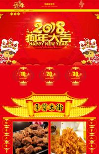 [B1080-1] 2018元旦、年货节、年底大促、新春节日专题专用全行业通用模板