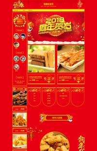 [B1082-1] 基础版:2018元旦、年货节、年底大促、新春节日专题专用全行业通用模板