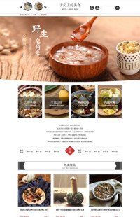 [B1089-1] 清香在口,艺术于心-食品行业通用旺铺专业版模板