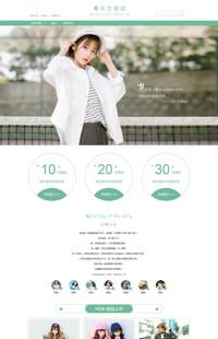 [B1093-1] 优雅品味,优质享受-服装行业通用旺铺专业版模板