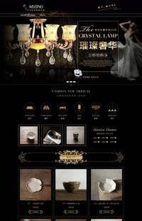 [B1095-1] 灯具类等家居行业专用旺铺专业版模板