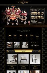 [B1095-2] 灯具类、家私、女包等家居行业专用旺铺专业版模板