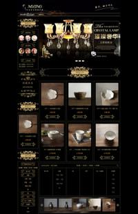 [B1098-1] 基础版:灯具类等家居行业专用旺铺专业版模板