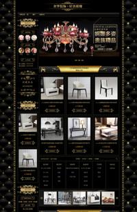[B1098-2] 基础版:灯具类、家私、女包等家居行业专用旺铺专业版模板