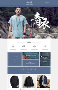 [B1099-2] 妆点中国元素,品味艺术生活-男装类行业专用旺铺专业版模板