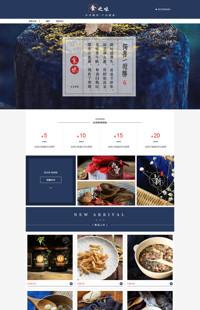 [B1099-4] 寻乡拾味-干货特产、茶叶、养生药材、食品类行业专用旺铺专业版模板