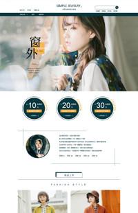 [B1100-1] 时尚chao流,时尚女装-服装行业通用旺铺专业版模板