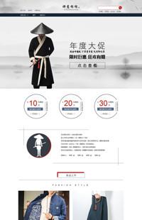 [B1100-3] 禅意棉棉-文艺棉麻布衣、民族风等服装行业通用旺铺专业版模板