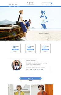 [B1100-6] 阳光心情-简约蓝色文艺女装、女鞋包类行业通用旺铺专业版模板