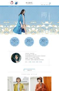 [B1100-4] 时光静好-简约蓝色文艺女装、女鞋包类行业通用旺铺专业版模板