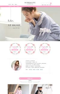 [B1100-7] 粉色心情-简约粉色家居服、女装、女鞋包类行业通用旺铺专业版模板