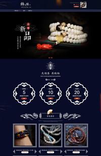 [B1101-2] 饰之缘-饰品、珠宝类等饰品行业专用旺铺专业版模板