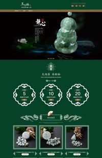 [B1101-4] 玉生福-饰品、珠宝类等饰品行业专用旺铺专业版模板