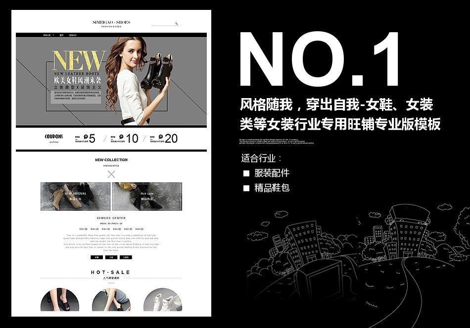 [B1106-1] 风格随我,穿出自我-女鞋、女装类等女装行业专用旺铺专业版模板