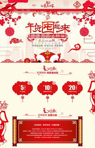 吉祥新春-年货节、春节节日全行业通用专用旺铺专业版模板