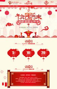 [B1109-1] 吉祥新春-年货节、春节节日全行业通用专用旺铺专业版模板