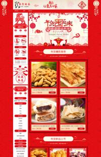[B1111-1] 基础版:吉祥新春-年货节、春节节日全行业通用专用旺铺专业版模板
