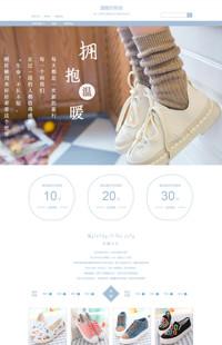 [B1117-1] 时尚生活,左右你我-服装、鞋包、数码行业通用旺铺专业版模板
