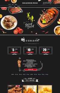 [B1118-1] 好吃、好味、好口碑-食品行业通用旺铺专业版模板