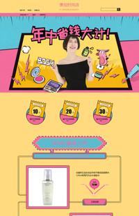 [B1119-1] 呵护肌肤,一生幸福-服装、化妆健美行业通用旺铺专业版模板