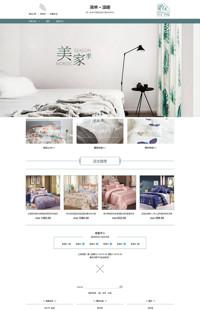 [B1120-1] 简单温暖-家居类等家居行业专用旺铺专业版模板