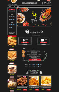 [B1124-1] 基础版:好吃、好味、好口碑-食品行业通用旺铺专业版模板