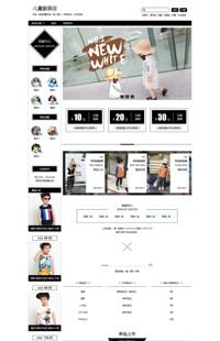 [B1125-1] 基础版:百变百搭,万变由你-服装行业通用旺铺专业版模板