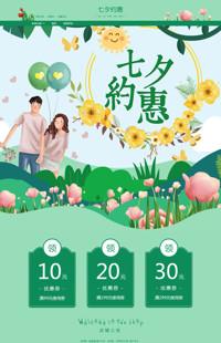 [B1137-1] 浪漫七夕,真爱无限-全行业通用七夕情人节旺铺专业版模板