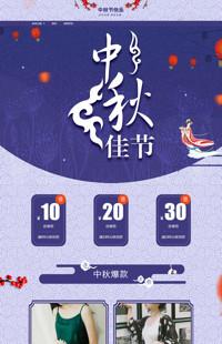 [B1146-1] 每年中秋一片情-全行业通用中秋节旺铺专业版模板